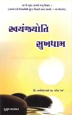 Swayam Jyoti Sukhdham ( Gujarati )