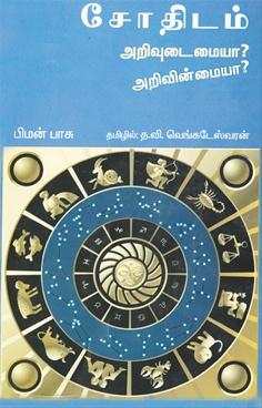 Astrology : Sense Or Nonsense
