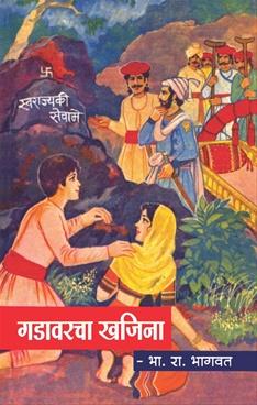 Gadavarcha Khajina