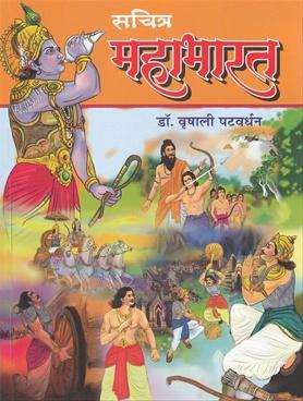 Sachitra Mahabharat