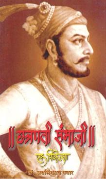Chhatrapti Sambhaji : Ek chikitsa