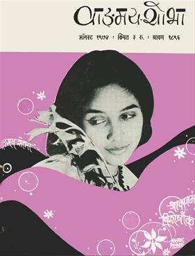 वाङ्मय शोभा ( ओगस्ट १९७४ )