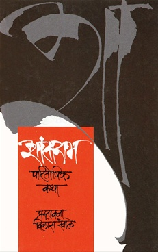Shantaram Paritoshik Katha