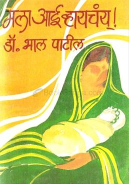 Mala Aai Vhayachay