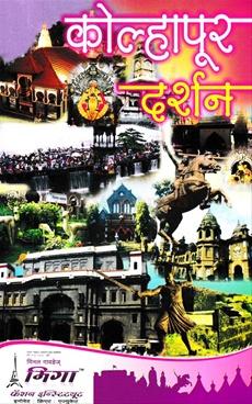 Kolhapur Darshan