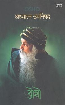 Adhyatma Upnishad