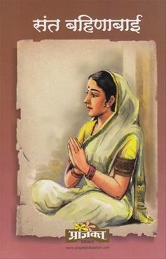 Sant Bahinabai