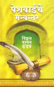Peshwainche Manwantar (Bhag 13)