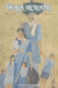 Milun Saryajani July 2002
