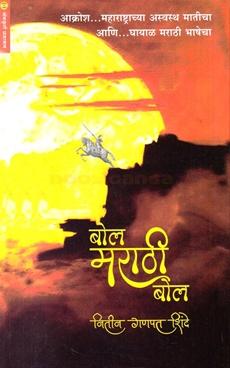 Bol Marathi Bol