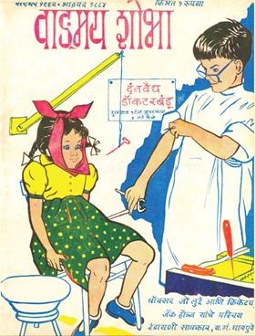 वाङ्मय शोभा ( सप्टेंबर १९६२ )