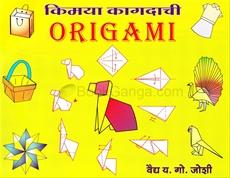 Kimaya Kagadachi Origami - Bhag 1 Ani 2