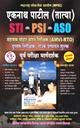 MPSC : STI/PSI/ASO पूर्व परीक्षा मार्गदर्शक ( तात्या)