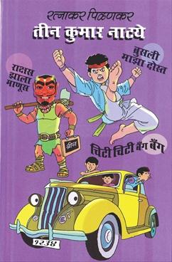 Teen Kumar Natye