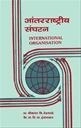 आंतरराष्ट्रीय संघटन