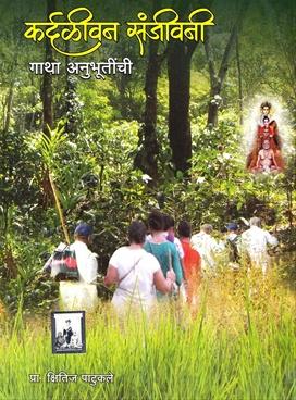 Kardalivan Sanjivani