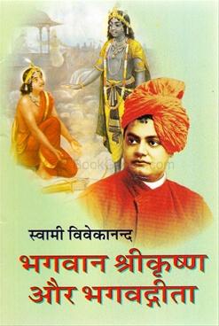 Bhagavan Srikrishna Aur Bhagavad Gita