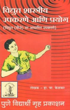 Vidyut Shastriy Upkarne Ani Prayog