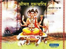 Shrimat Gurucharitra ( Adhyay 14 )