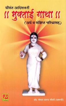 Shrisant Adishakti Muktai Gatha