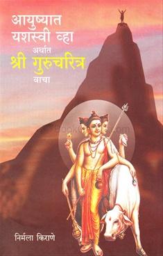 Aayushyat Yashaswi Vha Arthat Shri Gurucharitra Vacha
