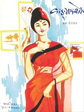 वाङ्मय शोभा ( मार्च १९६५ )
