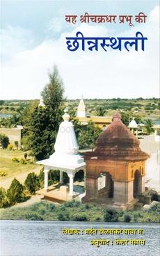 Yah Shrichakradhar Prabhu Ki Chhinnasthali