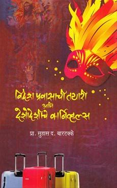 Videsh Pravasachi Tayari Ani Deshodeshiche Carnivals
