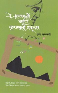 J. Krushnmurti Ani Krushnmurti School