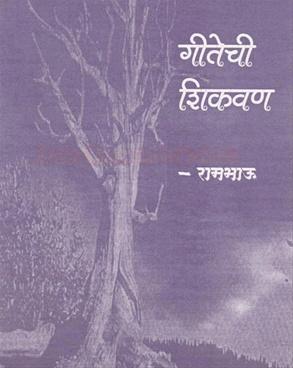 Geetechi Shikavan
