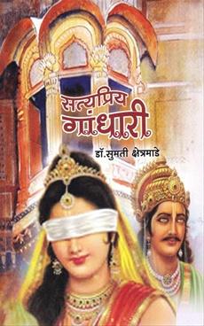 Satyapriya Gandhari