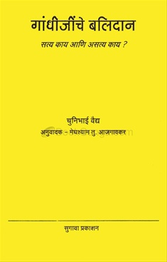 Gandhijinche Balidan