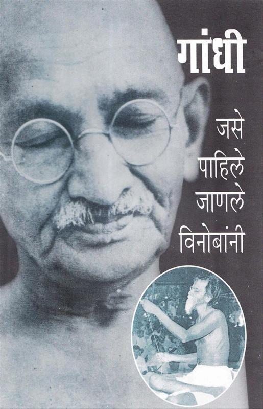 गांधी - जसे पाहिले जाणिले विनोबांनी