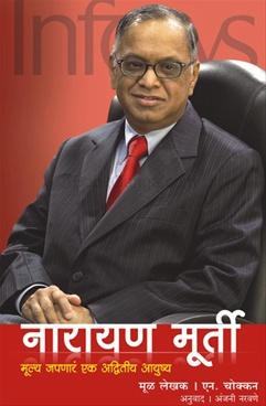 Narayan Murthy Mulya Japnara Ek Advitiy Ayushay