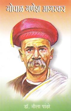 Gopal Ganesh Agarkar