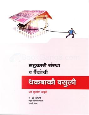 Sahakari Sanstha V Bankanchi Thakbaki Vasuli