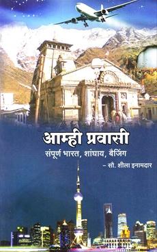 Amhi Pravasi