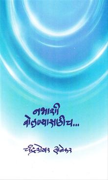 Nabhashi Bolnyasathich