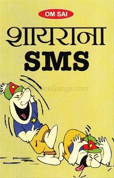 Shayarana SMS