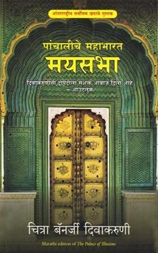 Panchaliche Mahabharat Mayasabha