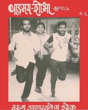 वाङ्मय शोभा ( जून १९८६ )