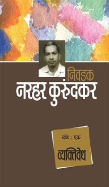 Nivdak Narhar Kurundkar Khand 1 Vyaktivedh