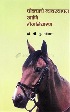 Ghodyache Vyavsthapan Ani Roganivaran