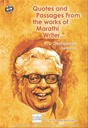 Quotes and Passages From the works of Marathi Writer
