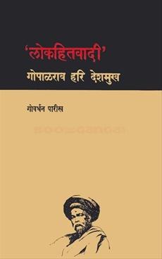 Lokahitvadi Gopalarao Hari Deshmukh
