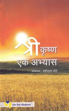Shrikrushna Ek Abhyas
