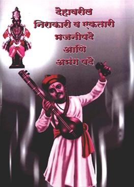 Dehavaril Nirakari Va Ektari Bhajanipade Ani Abhang Pade