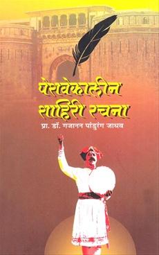Peshavekalin Shahiri Rachana