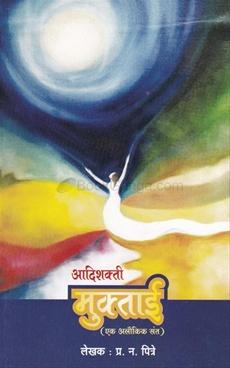 Adishakti Muktai