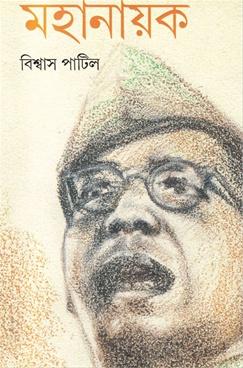 Mahanayak (Bengali)
